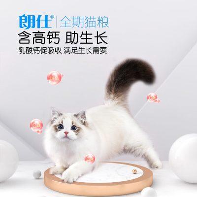 朗仕 猫粮 鱼肉味幼猫成猫通用低盐 猫食品10kg