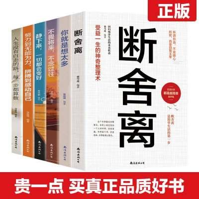 【正版】 断舍离静下来一切都会好心灵修养离励志畅销图书籍