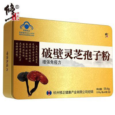 修正 破壁灵芝孢子粉 0.99g/袋*60袋/盒